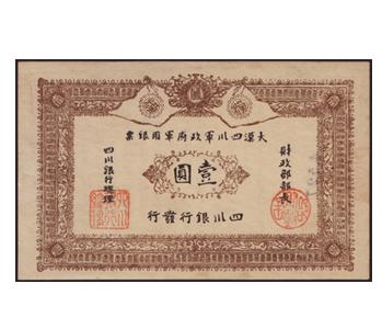 kinesisk pengesedel