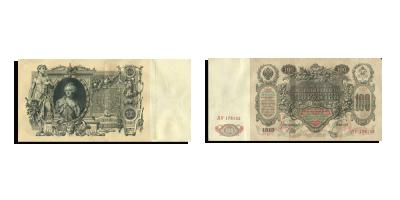 Katherina den Store pengeseddel 100 rubler fra 1910